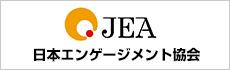JEA 日本エンゲージメント協会