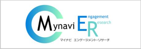 マイナビ エンゲージメント・リサーチ