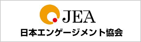 日本エンゲージメント協会