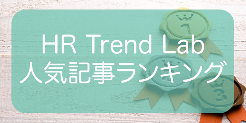 HR Trend lab 人気記事ランキング