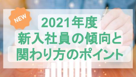 2021年度新入社員意識調査から読み解く傾向と関わり方のポイント